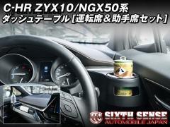 【お取り寄せ販売】シックスセンス C-HR ZYX10/NGX50系 ダッシュテーブル [運転席・助手席] セット