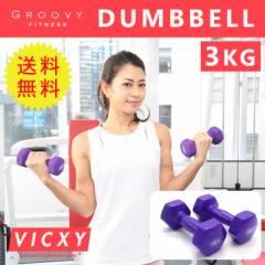 ダンベル 3kg ×2個 持ちやすい パープル 筋力トレーニング 筋トレ グッズ 器具