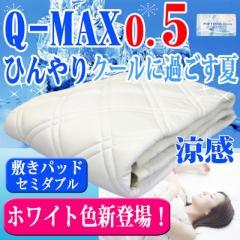 敷きパッド パッドシーツ セミダブル ホワイト Q-MAX値0.5 接触冷感  Softcool 冷却マット ひんやり クール寝具 快適涼感 送料無料