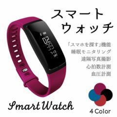 スマートウォッチ iPhone Android 日本語対応 日本語説明書付き 血圧計 脈拍 心拍数 カロリー計算 数計 万歩計 ジョギング ランニング
