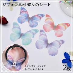 シフォン素材 蝶々のシート 2枚[全4色]★レジン封入パーツ ちょうちょ バタフライ