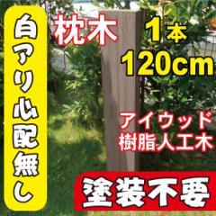 枕木120cmダークブラウン1本 アイウッド人工木製
