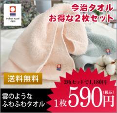 【お得な2枚セット】今治タオルふわふわロングパイル 2種類フェイスタオル(今治よりお届け)送料無料