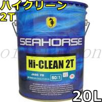 シーホース ハイクリーン 2T FD 青色 20L 送料無料 SEAHORSE Hi-CLEAN 2T