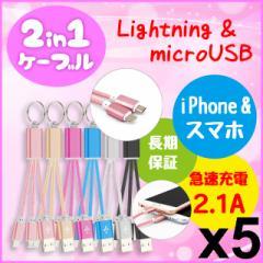 【5本セット】【長期保証】 iphoneケーブル micro USBケーブル 2in1 急速充電 充電器 合金 データ転送 マイクロ 多機種対応 ケース