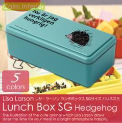 ランチボックスSGサイズ(ハリネズミ) 保冷剤一体型 リサラーソン ハリエット お弁当箱 おしゃれ 北欧デザイン