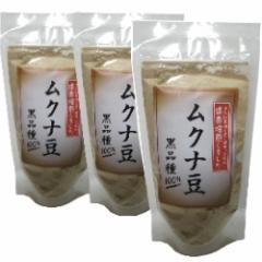 ムクナ豆粉末(黒品種100%) 250g x 3袋(徳用)