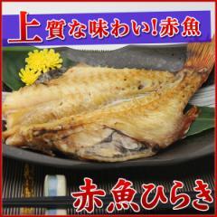 赤魚ひらき 1枚 干物 ひもの ヒモノ あかうお アカウオ《※冷凍便》