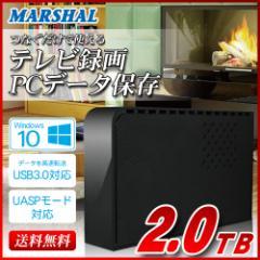 外付けHDD 外付けハードディスク 2TB MAL32000EX3-BK Windows10対応 TV録画 REGZA USB3
