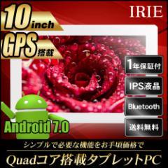 タブレット 新品 Android7.0 wifi 32GB 2GRAM GPS クアッドコア IPS液晶 10.1型 タブレットPC MAL-FWTVTB01Wホワイト IRIE(白)