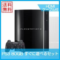 【中古】PS3 PLAYSTATION3 本体 80GB クリアブラック すぐに遊べるセット HDMIケーブル付き