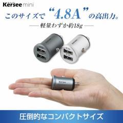シガーソケット カーチャージャー 車 充電器 スマホ高速充電  USB 4.8A 12V 24V対応 増設 小型 2ポート 車用充電器