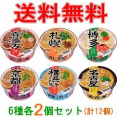 【送料無料(沖縄・離島除く)】サッポロ一番 カップ麺 旅麺シリーズ 6種各2個セット(計12個)