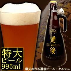 敬老の日 ギフト プレゼント  ビール 送料無料 道後ビール 995ml瓶(ケルシュ)1本 水口酒造 贈り物(oms)