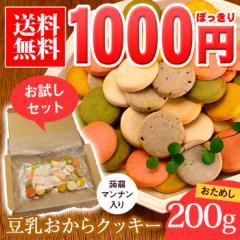 クッキー 送料無料 1000円ぽっきり 豆乳おからクッキー200g 蒟蒻マンナン入り お試し ダイエット 置き換え