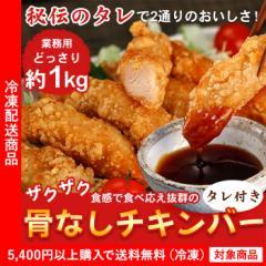鶏 とり から揚げ 唐揚げ 冷凍食品 骨なしチキンバー 約1kg タレ付 業務用 簡単調理 おかず 弁当 (5400円以上まとめ買いで送料無料対象