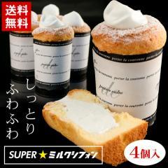 父の日 2018 送料無料 シフォンケーキ SUPERミルクシフォン 4個入り(5400円以上まとめ買いで送料無料対象商品)(lf)