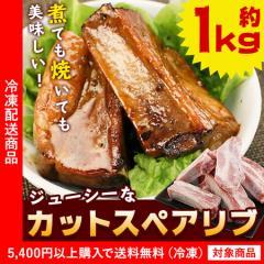 グルメ 豚肉 カットスペアリブ約1kg 骨付き肉 BBQ(5400円以上まとめ買いで送料無料対象商品)(lf)あす着