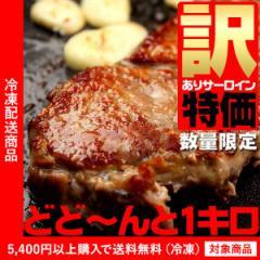 牛肉 訳あり サーロインステーキ 1kg 規格外 不揃い わけありグルメ(5400円以上まとめ買いで送料無料対象商品)(lf)あす着