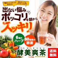 送料無料 酵美爽茶 ダイエット どっさり30袋入りすっきりハーブティー (ks)