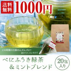 送料無料 1000円ぽっきり べにふうき緑茶&ミントブレンド 20包 ブレンドティー メール便 ポイント消化
