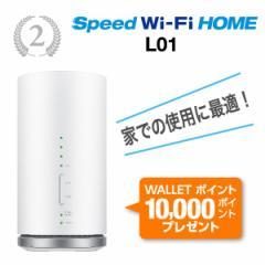 (auユーザー限定)10,000WALLETポイントプレゼント/WiMAX Speed Wi-Fi NEXT L01(ワイマックス)