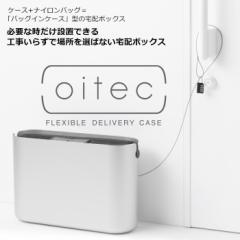 オイテック OITEC 宅配ボックス デザイン nendo 佐藤オオキ 簡易型 取付工事不要 杉田エース SUGITA ACE