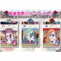 3枚セット ピュア スマイル 仮面舞踏会アートマスク〜輝く素肌の秘密が今あきらかに の章〜 1枚入り×3