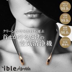アイブル エアヴィーダ ible Airvida L1 携帯用 空気清浄機 アイブルエアビーダ