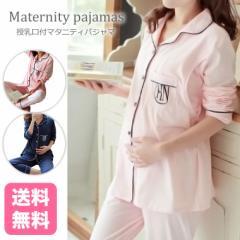 【送料無料】授乳口付き マタニティ パジャマ ルームウェア コットン 前開き 産前産後 セットアップ 全2色