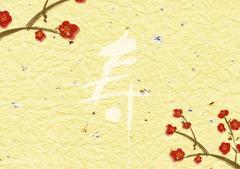 ペーパー・ランチョンマット『お正月 梅寿』 10枚入 (B4版)  LUN-206