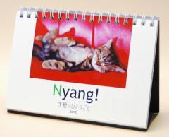 2018年版卓上カレンダー 『Nyang!〜子猫のひとりごと〜』 〜かわいらしい動物シリーズ・カレンダー〜 【2個までメール便OK!】