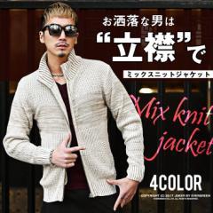 ニット メンズ スタンドジャケット ニット ニットジャケット メンズファッション タートルネック ハイネック アウター 冬 冬服 trend_d