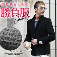 ジャケット メンズ テーラードジャケット イタリアンジャケット スーツ アウター ベージュ ブラック ネイビー グレー 冬 冬服 trend_d