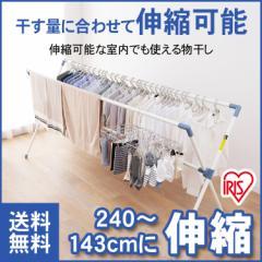 【タイムセール】伸縮布団干し 幅約143〜240cm ふとん干し 布団干し 物干し室内干し スタンド 洗濯物 CX-240 アイ