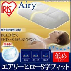 【ポイントUPセール】エアリーピローS字フィット 低め 通気性 枕 まくら 機能性 ピロー 睡眠サポート APLS-50 アイリスオーヤマ 送料無料