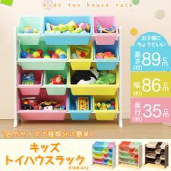 【ポイントセール】トイハウスラック キッズ パステル おもちゃ箱 かご 収納 子供 こども キッズ KTHR-412 アイリスオ