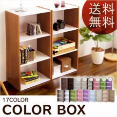 カラーボックス CBボックス 3段 CX-3 収納家具 収納棚 収納ラック 本棚 おしゃれ アイリスオーヤマ 送料無料