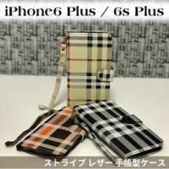 iPhone6 Plus iPhone6s Plus ケース チェック柄 ストライプ 手帳型ケース 格子柄 レザー スマホケース カバー アイフォン6 6s プラス