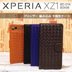 Xperia XZ1 SO-01K SOV36 ケース 編み込み 格子柄 レザー 手帳型ケース スマホケース カバー xperia xz1 so-01k sov36
