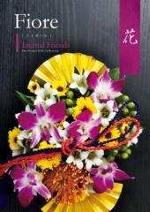 カタログギフト Eternal Friends エターナルフレンズ 5600円コース フィオーレ(花) 和風 内祝い お返し 結婚 出産 お祝い 引き出物 香