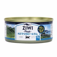 【ジウィピーク】 キャット缶 NZマッカロー&ラム85g ZiwiPeak ziwipeak 猫缶 ねこ缶 天然素材 ウェットフード