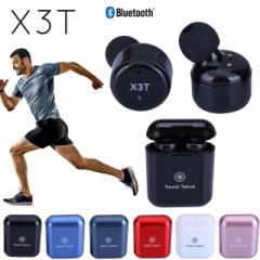 X3T Bluetooth イヤホン ワイヤレスイヤホン 両耳5時間 片耳10時間再生 音量操作可能 ブルートゥース iphone8 iphonex 対応