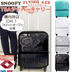 送料無料 SNOOPY スヌーピー TSA ジッパー キャリーケース (フライングエース) 機内持込 サイズ適合