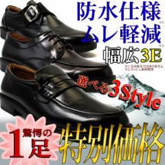 限定特価 2592円⇒1980円  ビジネスシューズ 3E メンズ 防水 幅広 3EEE 2018 カジュアル リクルート 紳士靴 lufo6 ルミニーオ