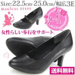 即納 あす着 送料無料 フォーマル パンプス レディース 靴 MAGICAL STEPS 7030/7031 マジカルステップス