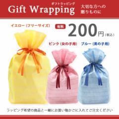 ギフトラッピング 大切な方への贈り物に【200円】