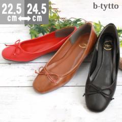 【在庫限り】即納 あす着 秋新作 秋色 パンプス レディース フラット 軽量 歩きやすい 黒 靴 b-tytto YDYP0101