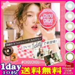 #CHOUCHOU 1Day チュチュワンデー 1箱10枚入り 度あり/度なし  抜け感と鮮やか発色 チュチュ ワンデー カラコン