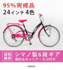 【EM246】子供用自転車 キッズバイク 24インチ シマノ製6段ギア付 本体 95%完成車